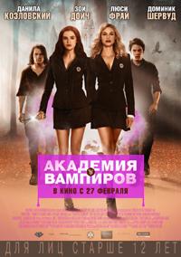 Постер фильма «Академия вампиров»