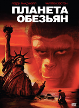 Постер фильма Планета обезьян