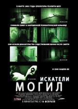 Постер фильма Искатели Могил