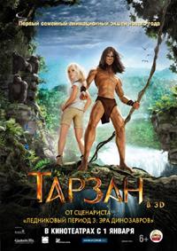 Постер фильма «Тарзан»