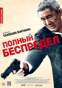Постер фильма «Полный беспредел»