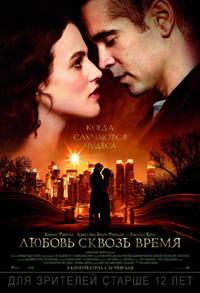Постер фильма «Любовь сквозь время»
