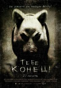 Постер фильма «Тебе конец!»