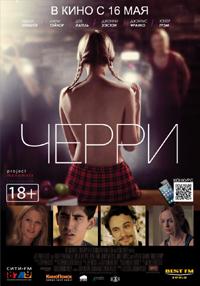 Постер фильма «Черри»