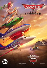 Постер фильма «Самолеты»