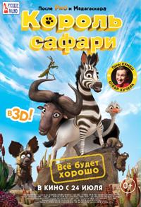 Постер фильма «Король сафари»
