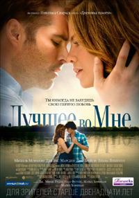 Постер фильма «Лучшее во мне»