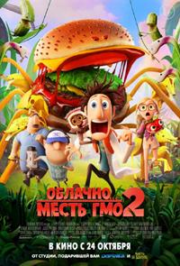 Постер фильма «Облачно, возможны осадки 2: Месть ГМО»