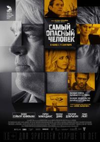 Постер фильма «Самый опасный человек»
