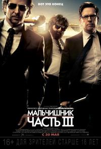 Постер фильма «Мальчишник: Часть III»