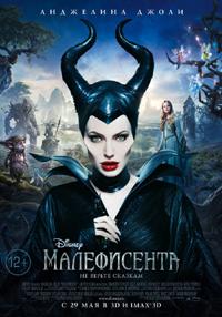 Постер фильма «Малефисента»
