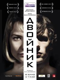 Постер фильма «Двойник»