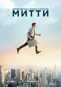 Постер фильма «Невероятная жизнь Уолтера Митти»