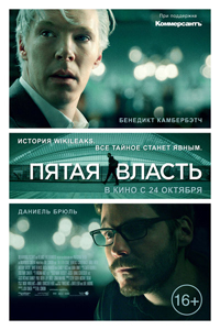 Постер фильма «Пятая власть»