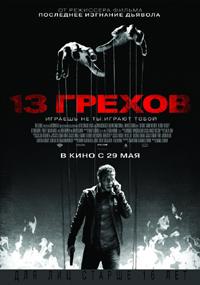Постер фильма «13 грехов»