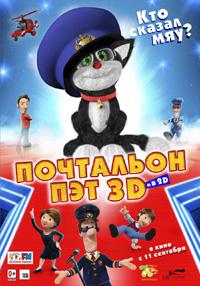 Постер фильма «Почтальон Пэт»