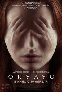 Постер фильма «Окулус»