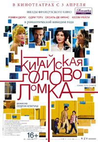 Постер фильма «Китайская головоломка»