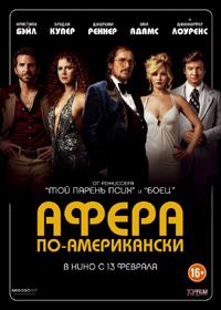 Постер фильма «Афера по-американски»