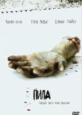 Постер фильма «Пила: игра на выживание»