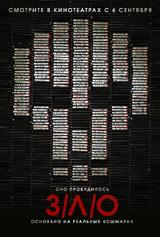 Постер фильма ЗЛО