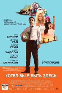Постер фильма «Хотел бы я быть здесь»