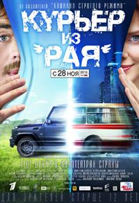 Постер фильма «Курьер из «Рая»