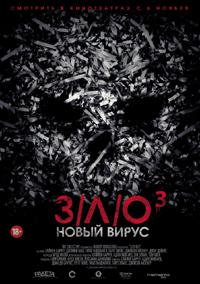 Постер фильма «ЗЛО: Новый вирус»