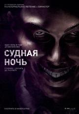 Постер фильма Судная ночь