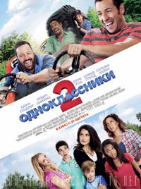 Постер фильма «Одноклассники 2»