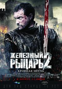 Постер фильма «Железный рыцарь 2»