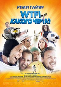 Постер фильма «WTF! Какого черта?»