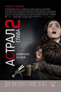 Постер фильма «Астрал 2»