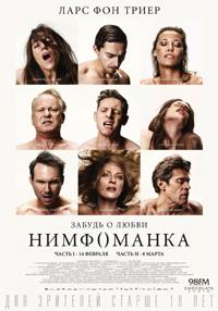 Постер фильма «Нимфоманка: Часть 1»