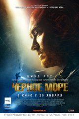 Постер фильма Черное море