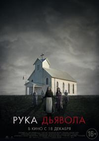 Постер фильма «Рука Дьявола»