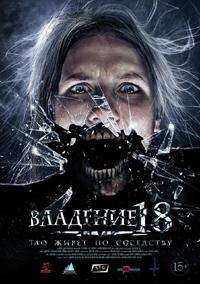 Постер фильма «Владение 18»