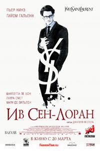 Постер фильма «Ив Сен-Лоран»