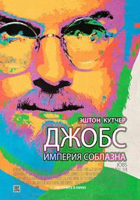 Постер фильма «Джобс: Империя соблазна»