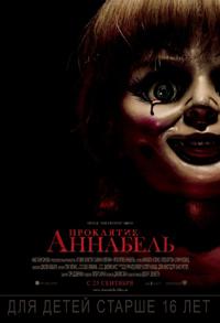 Постер фильма «Проклятие Аннабель»