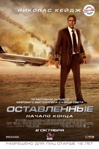 Постер фильма «Оставленные»