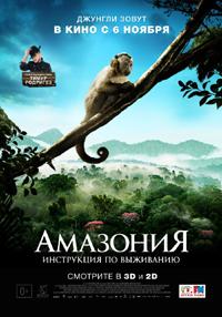 Постер фильма «Амазония: Инструкция по выживанию»