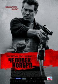 Постер фильма «Человек ноября»