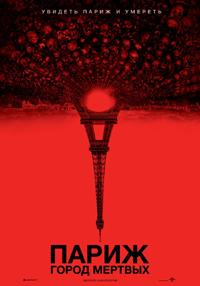 Постер фильма «Париж: Город мертвых»