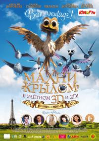 Постер фильма «Махни крылом!»