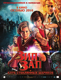 Постер фильма «Зип и Зап. Клуб стеклянных шариков»