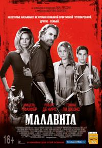 Постер фильма «Малавита»