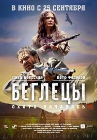 Постер фильма «Беглецы»