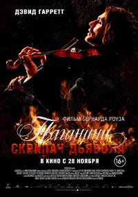 Постер фильма «Паганини: Скрипач Дьявола»