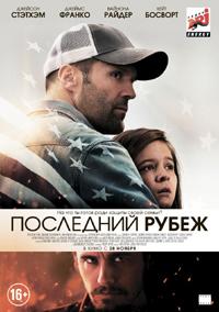 Постер фильма «Последний рубеж»